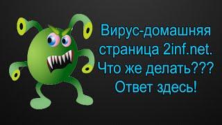 Вирус-домашняя страница 2inf.net. Ответ здесь!