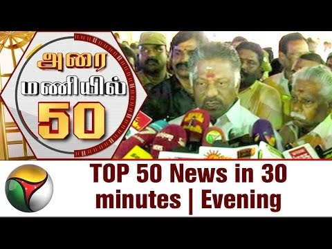 Top 50 News in 30 Minutes | Evening | 09/02/18 | Puthiya Thalaimurai TV