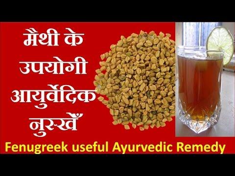 मैथी के उपयोगी आयुर्वेदिक नुस्खेँ Fenugreek useful Ayurvedic Home remedies