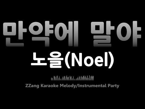 노을(Noel)-만약에 말야(If by Chance)(Melody) [MR/노래방/KARAOKE]
