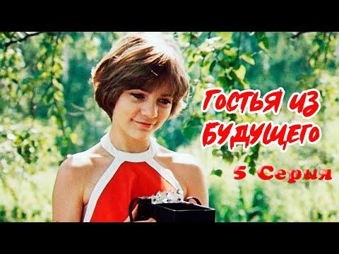 Гостья из будущего 5 серия (1985) | Фантастический фильм для детей