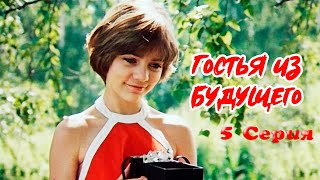 Гостья из будущего 5 серия 1985 Фантастический фильм для детей