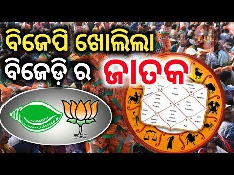 BJP slams BJD and CM Naveen Patnaik on Sunetra Scheme-PPL News Odia-Bhubaneswar-Odisha News