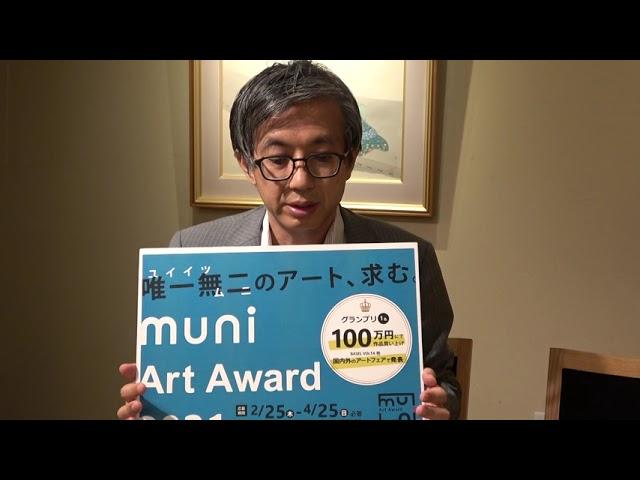 muni Art Award 第二次審査が始まります!【銀座ぎゃらりい秋華洞】