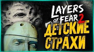 ТВОИ ДЕТСКИЕ КОШМАРЫ ● Layers of Fear 2