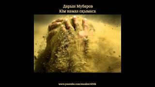 Дарын Мубаров - Намаз оқымаса