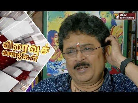 Speed News   விரைவுச் செய்திகள்   22/04/2018   Puthiya Thalaimurai TV