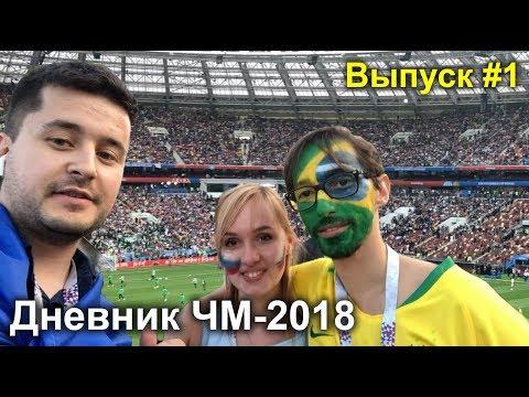 Смотреть ЧМ-2018. Открытие, украинцы в Москве, первый матч - #1 Дневник Чемпионата мира-2018 онлайн