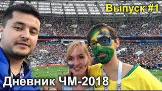ЧМ-2018. Открытие, украинцы в Москве, первый матч - #1 Дневник Чемпионата мира-2018