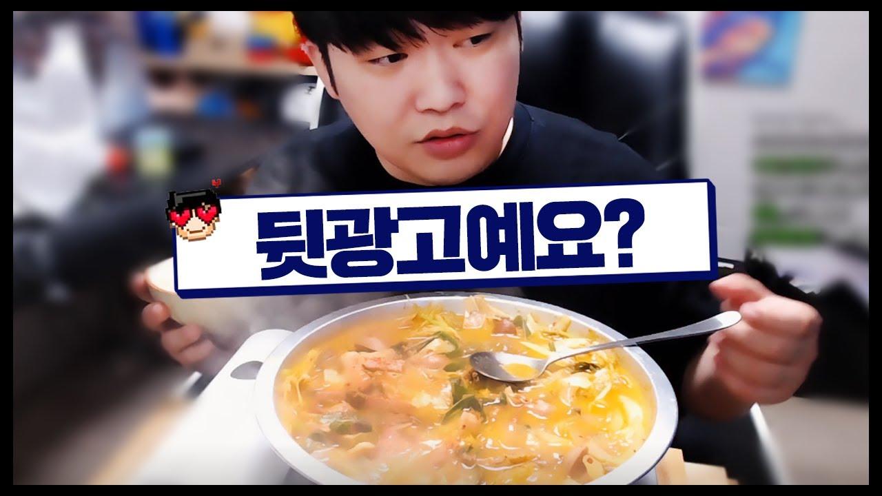 광고로 오해받은 송탄부대찌개 【Mukbang】
