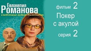 Евлампия Романова Следствие ведет дилетант фильм 2 Покер с акулой 2 серия