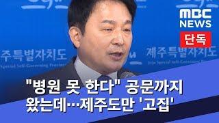 """""""병원 못 한다"""" 공문까지 왔는데…제주도만 '고집' (2019.01.22/뉴스데스크/MBC)"""