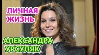 Александра Урсуляк - биография, личная жизнь, муж, дети. Актриса сериала Хорошая жена (2019)