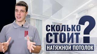 Натяжные потолки в Москве. Цена.