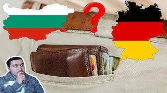 Защо минималната заплата в България е 280 евро, а в Германия 1500 евро?