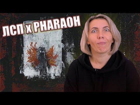Видео: ЛСП, PHARAOH – Амнезия | С НОВЫМ ГОДОМ!