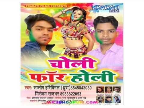 holi song 2017   %28Roje Fatata Naya Naya Choli Mp3Bhojpuri com  %29