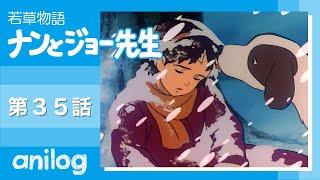 【第35話あらすじ】 ジョンが心臓の病気で亡くなり、医者になろうとしていたナンはひどく傷つく。ナンは風邪をひいてしまい、吹雪の中をたったひとりで外へ出かけて行方が ...