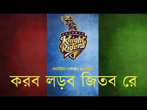 Korbo Lorbo Jeetbo Re 2018 - Kolkata Knight Riders