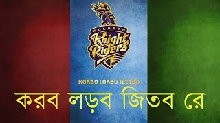 Korbo Lorbo Jeetbo Re 2015 - Kolkata Knight Riders