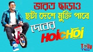 ভারত ছাড়াও ৬টা দেশে মুক্তি পেতে চলেছে Dev এর Hoichoi Unlimited