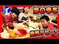 「ふくらぎ」美味いっ!回転寿司で能登の海の幸を満喫!(まぐろや)