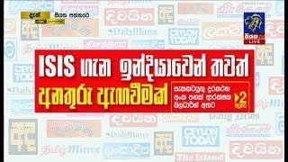 Siyatha Paththare | 10.06.2019 | Siyatha TV Thumbnail