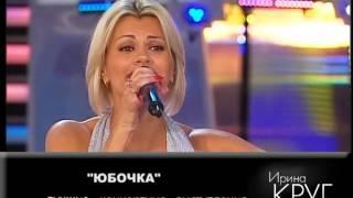 Смотреть клип Ирина Круг - Юбочка