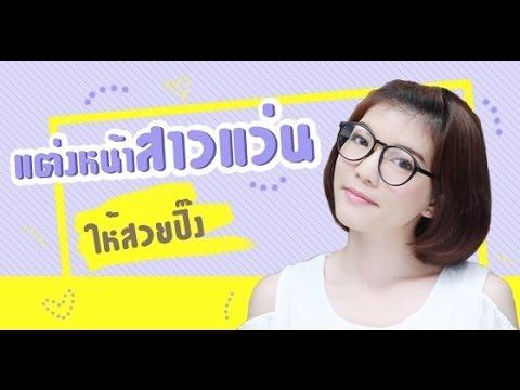Makeup Tutor: เมื่อเปลี่ยนสาวแว่น เป็นสาว(หวาน)