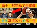 【NBA籃球】當年單場92分的高中生!現在去哪了? 勇士、尼克為了他徹底擺爛 | 球權
