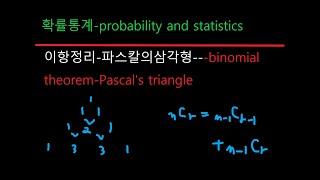 확률통계 10이항정리-파스칼의삼각형-probabilit…