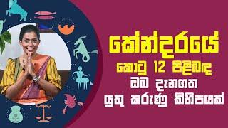 කේන්දරයේ කොටු 12 පිළිබඳ ඔබ දැනගත යුතු කරුණු කිහිපයක්   Piyum Vila   28 - 05 - 2021   SiyathaTV Thumbnail