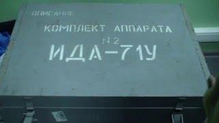 НВП снаряжение. Ребризер ИДА-71.