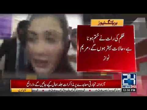 Maryam Nawaz First Statement In Jinnah Hospital