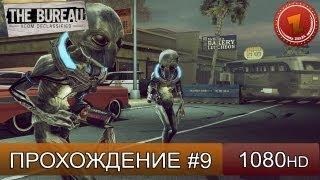 The Bureau: XCOM Declassified прохождение на русском - часть 9