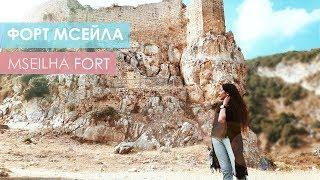 Mseilha fort. Форт Мсейла . Ливан 2017