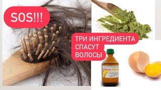 МАСКА при СИЛЬНОМ ВЫПАДЕНИИ Волос!!!🚑она спасла мои волосы!!!