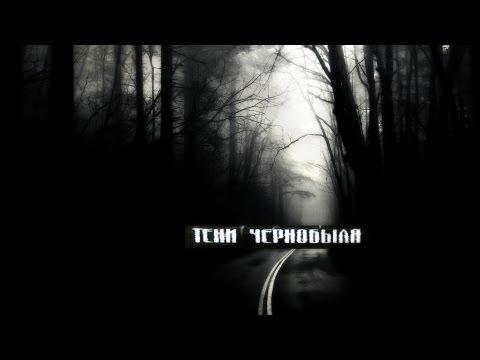 Тени Чернобыля - Клык. часть # 1 (Аудиокнига)