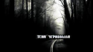 Тени Чернобыля Клык часть 1 Аудиокнига