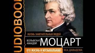 """2001001 Glava 01 Аудиокнига. ЖЗЛ """"Вольфганг Амадей Моцарт. Его жизнь и музыкальная деятельность"""""""