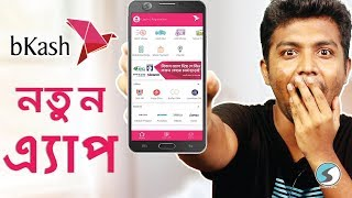 বিকাশ নতুন এ্যাপ | bKash New Mobile App | First Impression