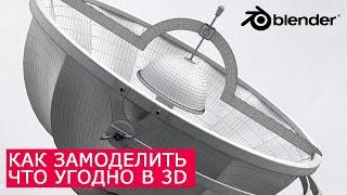 Как замоделить что угодно в 3D - Основы моделирования | Blender уроки для начинающих на русском