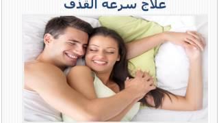 سرعه القذف الجمعيه الدوليه لطب الامراض الجنسيه