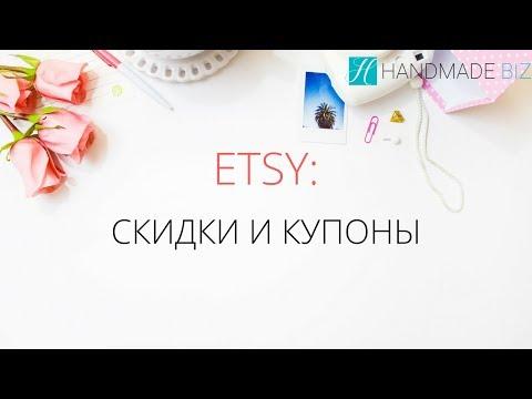 Etsy FAQ: как создать на Etsy скидки и купоны