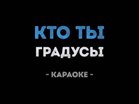 Градусы - Кто ты (Караоке)
