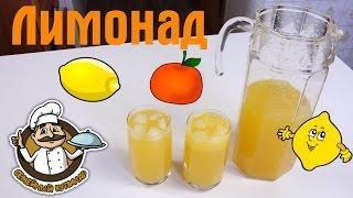 Домашний лимонад. Лимонад из лимона рецепт. Как сделать лимонад в домашних условиях