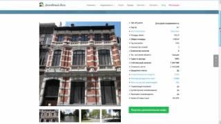 видео Недвижимость в Бельгии