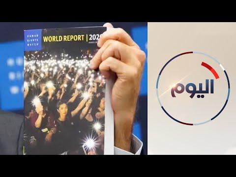أبرز القضايا والملفات التي يتناولها تقرير هيومن رايتس ووتش  - 17:00-2020 / 1 / 15