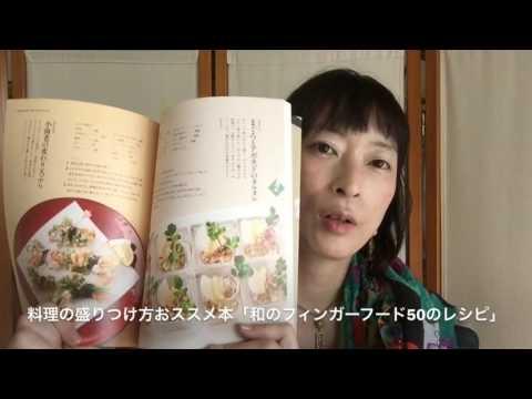 4 料理の盛りつけ方おススメ本「和のフィンガーフード50のレシピ」  パン・お菓子・料理 教室開業集客|横浜・東京