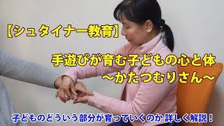 手遊びが育む子どもの心と体 シュタイナー幼児教育専門家である、嶋村 ...